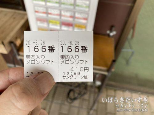 「果肉入りメロンソフト」のチケットを購入。