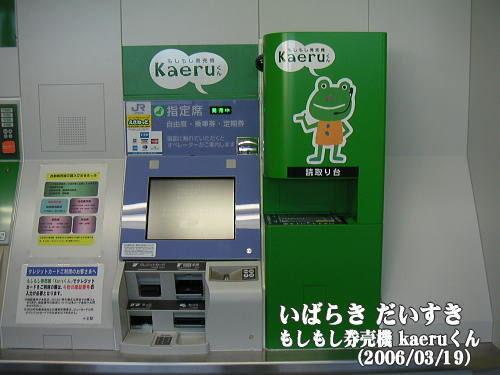 「もしもし券売機 Kaeruくん」(2006年03月撮影)