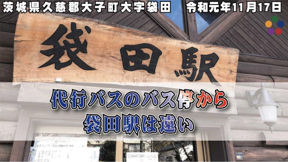 代行バスのバス停から袋田駅は遠い /茨城県久慈郡大子町 令和元年11月17日