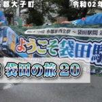 復活!袋田の旅20_茨城県久慈郡大子町大字袋田