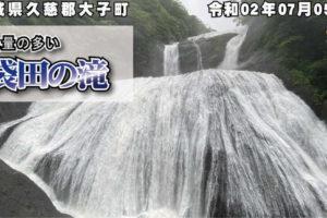 [4K] 水量の多い、袋田の滝_茨城県久慈郡大子町