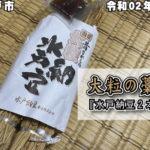 大粒の藁納豆_『水戸納豆2本束大粒』(水戸納豆製造株式会社)