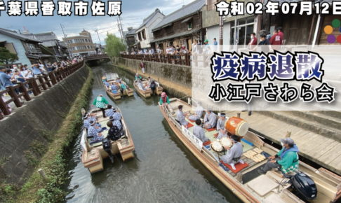 疫病退散 小江戸さわら会_令和02年07月12日_千葉県香取市佐原