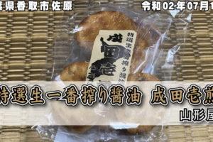 特選生一番搾り醤油_成田壱煎_山形屋