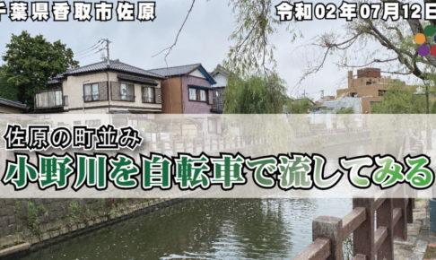 佐原の町並み 小野川を自転車で流してみる 令和02年07月12日 千葉県香取市佐原