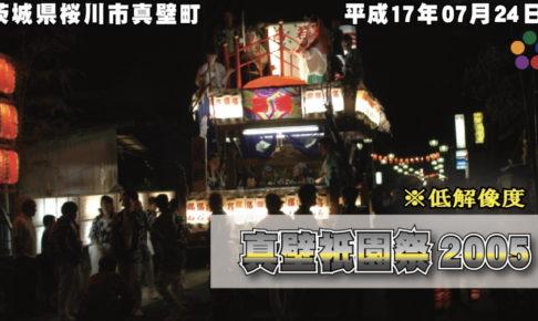 真壁祇園祭 2005 《低解像度》/ 平成17年07月24日 茨城県桜川市真壁町