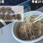 電車の中で、駅そばを食べる_茨城県土浦市_土浦駅