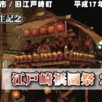 平成17年 江戸崎祇園祭 2005 《低解像度》/ 平成17年07月22日 茨城県稲敷市江戸崎