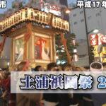 平成17年 土浦祇園祭 2005 《低解像度》/ 平成17年07月23日 茨城県土浦市