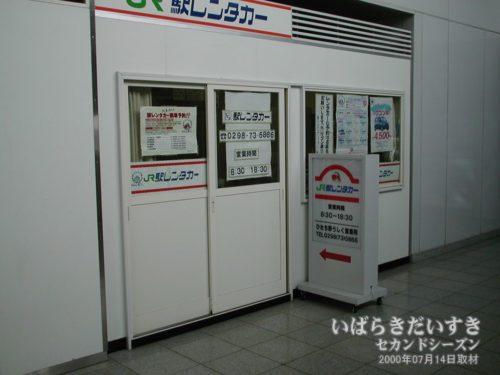 JRレンタカー ひたち野うしく駅営業所。(2000年撮影)