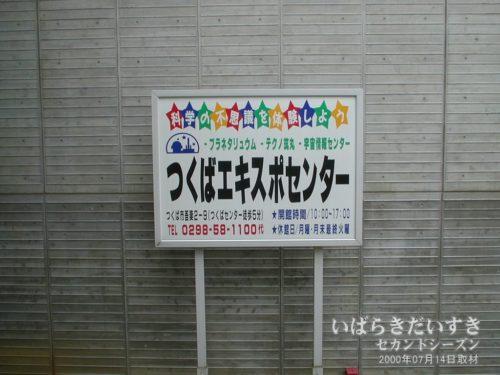 「つくばエキスポセンター」の看板。ひたち野うしく駅。(2000年撮影)