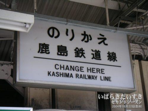 鹿島鉄道線 のりかえ 案内板(2004年撮影)