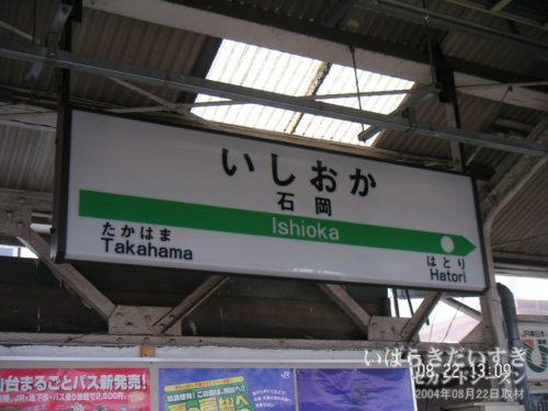 JR石岡駅 駅名標