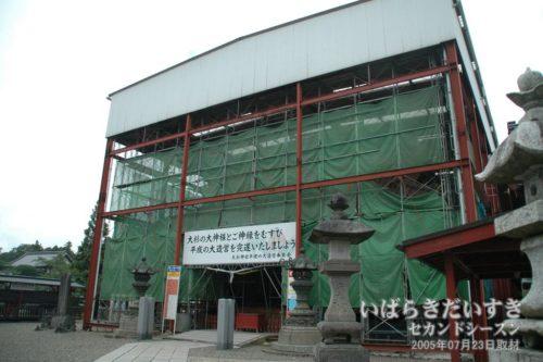 大杉神社拝殿 平成の工事中。(2005年撮影)