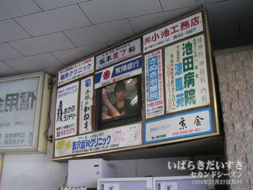 竜ケ崎駅 駅構内 TV,公告(2005年撮影)
