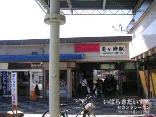 竜ケ崎駅 当時は売店,立食いそば屋があった(2005年撮影)