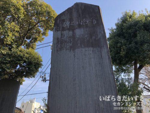 常陸山の碑 / 水戸東照宮 境内