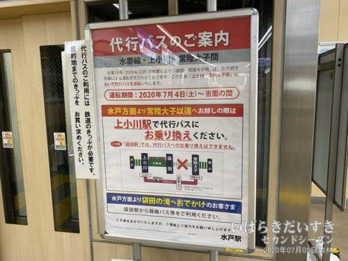 代行バスの案内:上小川乗換えの注意