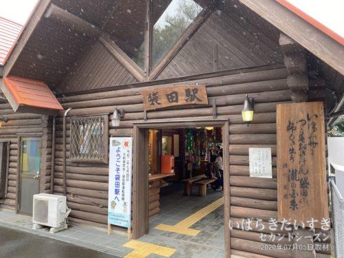 終点 袋田駅 駅舎