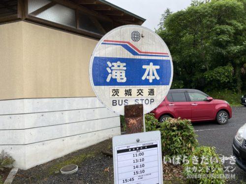 バス停滝本:袋田の滝への入口です。