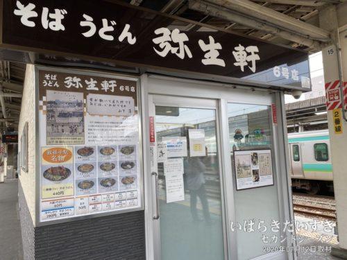 JR我孫子駅 弥生軒 6号店