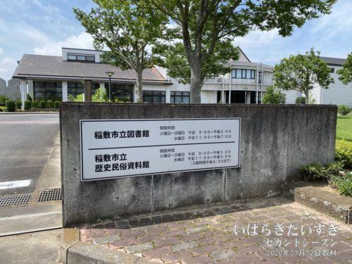 稲敷市立 歴史民俗資料館