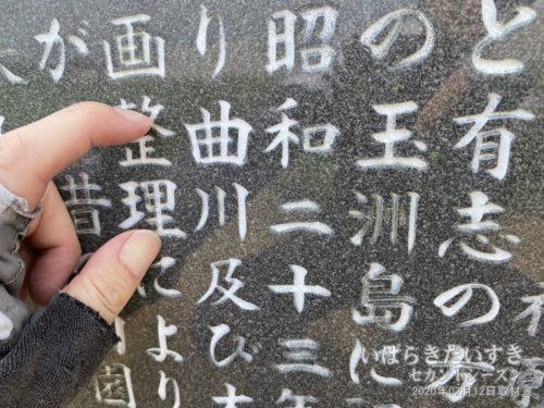 「曲川」や「大重橋」のキーワードが読める。