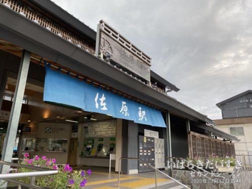 JR佐原駅 駅舎