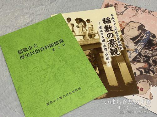 稲敷市立歴史民俗資料館で購入した資料。