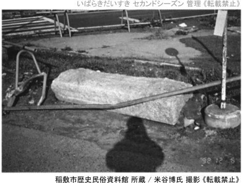 折れた石碑 米谷博氏撮影・提供 / 破損後、石碑は撤去され現在では行方不明
