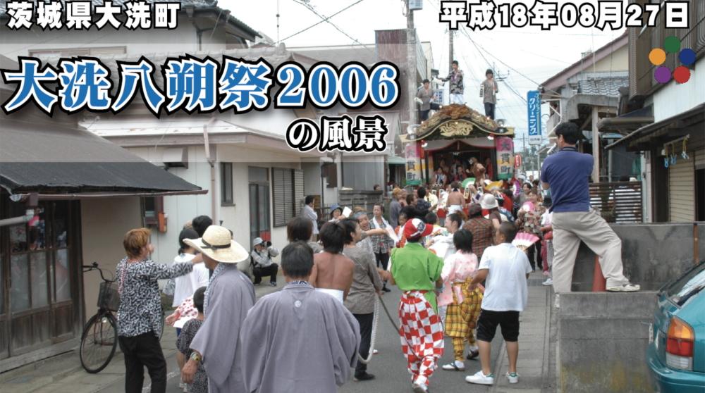 平成18年 大洗八朔祭2006 の風景《低解像度》/ 平成18年08月27日 茨城県大洗町