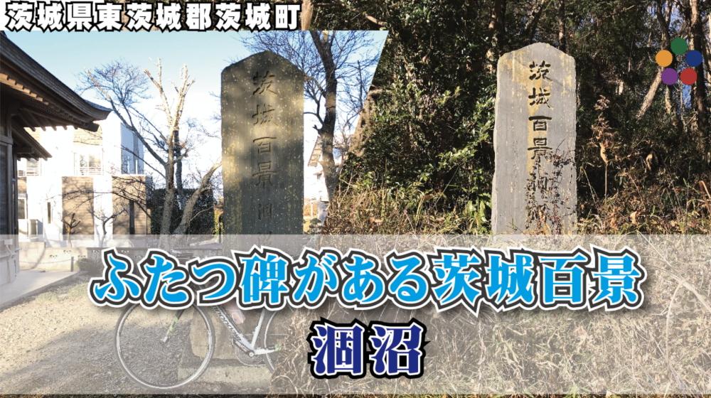 ふたつ碑がある茨城百景 涸沼_茨城県東茨城郡茨城町