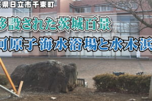 移設された茨城百景 河原子海水浴場と水木浜_茨城県日立市千束町