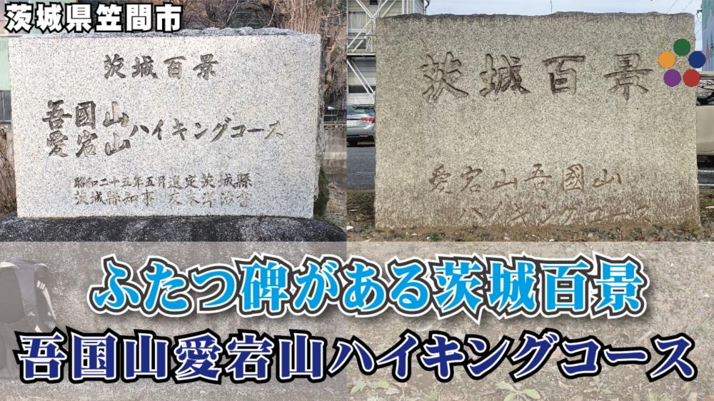ふたつ碑がある茨城百景 吾国山愛宕山ハイキングコース_茨城県笠間市