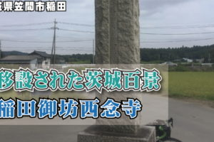 移設された茨城百景 稲田御坊西念寺_茨城県笠間市稲田