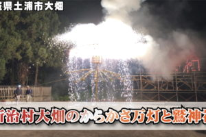新治村大畑のからかさ万灯と鷲神社