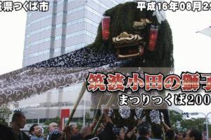筑波小田の獅子 まつりつくば2004《低解像度》 平成16年08月29日 茨城県つくば市