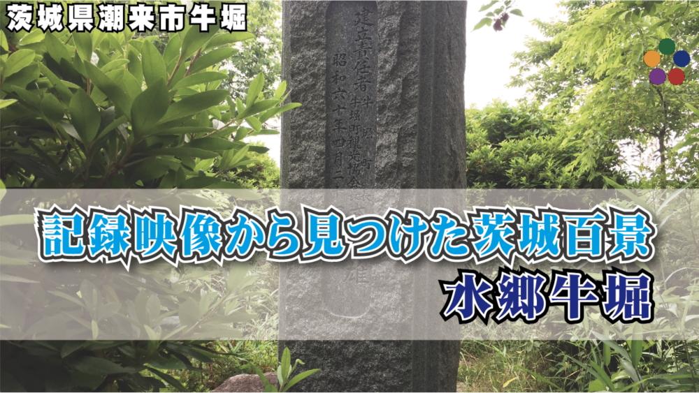 記録映像から見つけた茨城百景_水郷牛堀