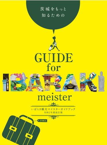 いばらき観光マイスターガイドブック(令和2年度改訂版)