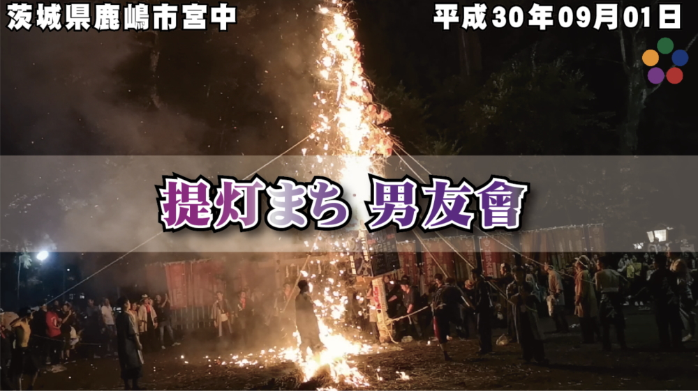 鹿島神宮 提灯まち 男友會 / 平成元年09月01日 茨城県鹿嶋市宮中