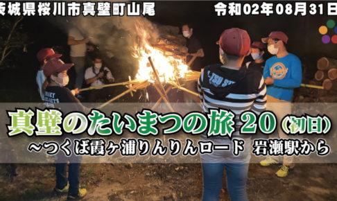 真壁のたいまつの旅20(初日)~つくば霞ヶ浦りんりんロード 岩瀬駅から