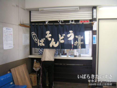 下妻駅 駅そば 店舗カウンター(2004年撮影)