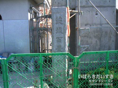 「茨城百景 砂沼」の碑。一見、問題ないように見えるが。。