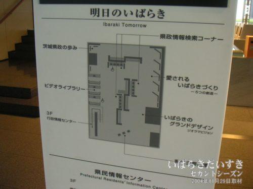 茨城県庁 明日のいばらき(2004年撮影)
