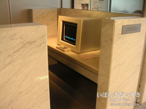 茨城県庁 ビデオライブラリー(2004年撮影)