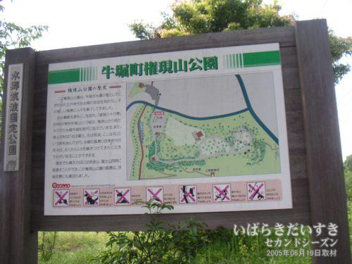 「牛堀町権現山公園」の看板。(2004年撮影)