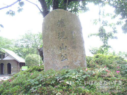 「日本水郷 権現山公園」の碑。