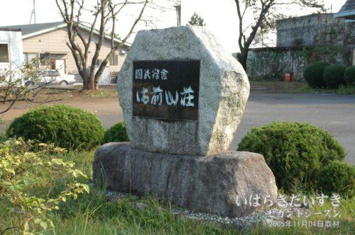 「国民宿舎 御前山荘」の碑。