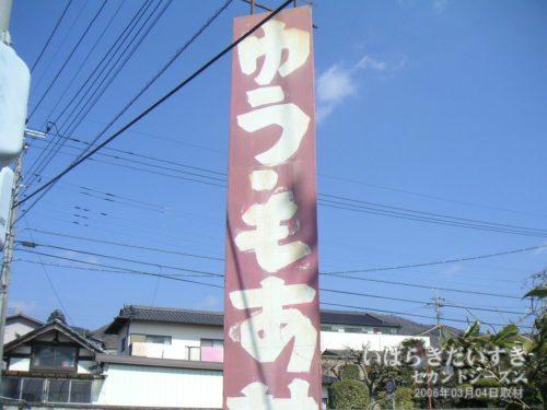 ゆうもあ村の案内板。(2006年撮影)