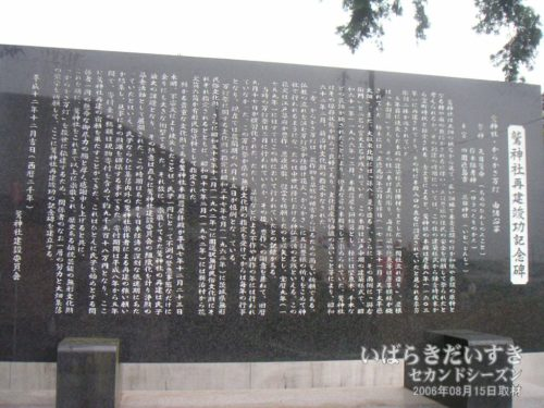 鷲神社再建竣功記念碑